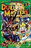 デュエル・マスターズ 5 (5) (てんとう虫コミックス)