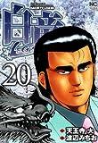 白竜-LEGEND- 20 (ニチブンコミックス)