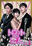 トロットの恋人 DVD-BOX1[DVD]