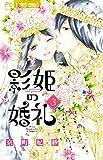 影姫の婚礼 3 (3) (フラワーコミックス)