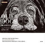 <写真エッセイ集> OLD DOGS