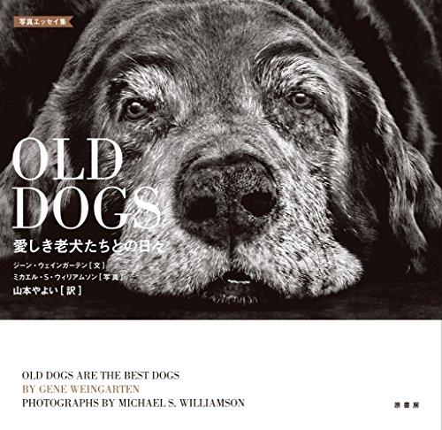 <写真エッセイ集> OLD DOGS: 愛しき老犬たちとの日々