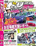 ドリフト天国 DVD Vol.114 (お台場ドリフト超天国)