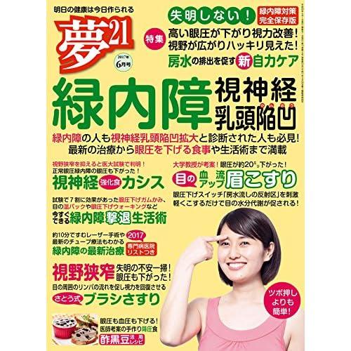 夢21 2017年 06 月号 [雑誌]