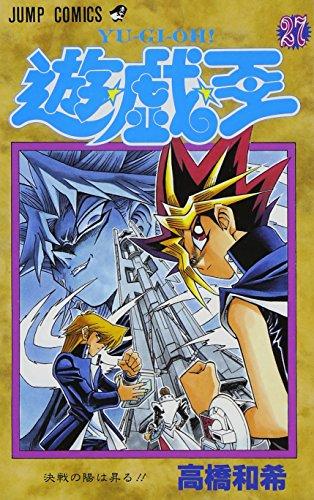 遊☆戯☆王 (27) (ジャンプ・コミックス)