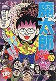 魔太郎がくる!! vol.3 (アイランドコミックスPRIMO)