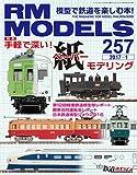RM MODELS (アールエムモデルズ) 2017年 1月号 Vol.257
