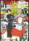 三成さんは京都を許さない—琵琶湖ノ水ヲ止メヨ— 1巻 (バンチコミックス)