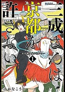 三成さんは京都を許さない―琵琶湖ノ水ヲ止メヨ― 1巻 表紙画像