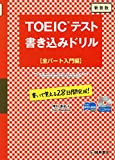 TOEICテスト 書き込みドリル 全パート入門編 新装版