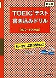 桐原書店 早川 幸治 TOEICテスト 書き込みドリル 全パート入門編 新装版の画像