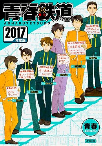 青春鉄道 2017年度版 (MFコミックス ジーンシリーズ)の詳細を見る