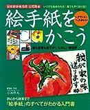 絵手紙をかこう: 日本絵手紙協会公式教本 (Gakken Mook)