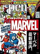 Pen+(ペン・プラス) 映画・コミック・ドラマ・グッズ  マーベル最新案内。 (メディアハウスムック)