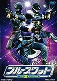 ブルースワット VOL.2[DVD]
