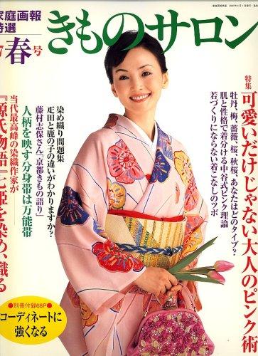 きものサロン 2007年 04月号 [雑誌]