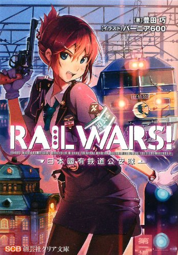 RAIL WARS!―日本國有鉄道公安隊 (創芸社クリア文庫)の詳細を見る
