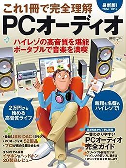 [日経PC21]のこれ1冊で完全理解 PCオーディオ2014-2015