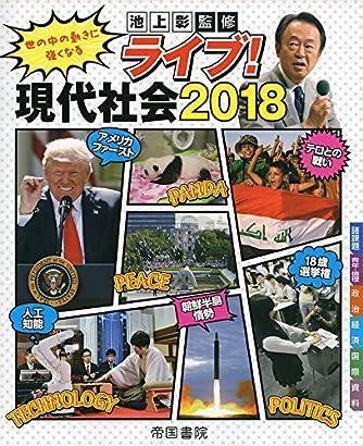 ライブ! 現代社会2018
