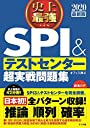 2020最新版 史上最強SPI&テストセンター超実戦問題集
