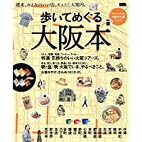 歩いてめぐる大阪本―週末、おとなのいい店、えぇとこ大案内。 (エルマガmook)