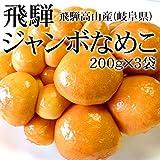 岐阜県高山産 飛騨ジャンボなめこ200gx3P(生きくらげ50gx2P付)
