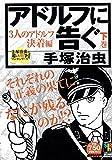 アドルフに告ぐ 下巻―手塚治虫が遺した戦争マンガシリーズ 第4弾 (SHUEISYA HOME REMIX)