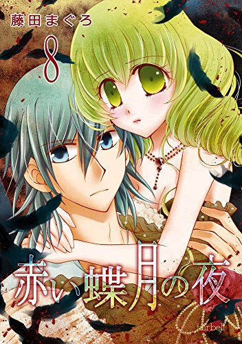 赤い蝶月の夜(8) (フレイヤコミックス)