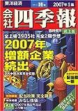 会社四季報 机上版 2007年1集新春号机上版 [雑誌]