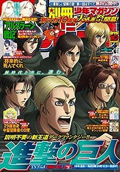 [雑誌] 別冊少年マガジン 2019年06月号 [Bessatsu Shonen Magazine 2019-06]