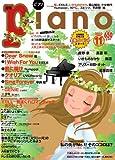 Piano (ピアノ) 2010年 11月号 [雑誌]