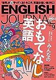 [音声DL付]ENGLISH JOURNAL (イングリッシュジャーナル) 2017年9月号 ?英語学習・英語リスニングのための月刊誌 [雑誌]