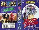 スキャンダル・スパイ [VHS]