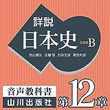 詳説日本史 第�W部 近代・現代 第12章 高度成長の時代