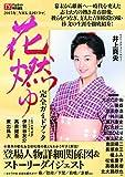 [NHK大河ドラマ]『花燃ゆ』完全ガイドブック (TOKYO NEWS MOOK 458号) -