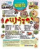 まっぷる 福岡 博多・天神'20 (マップルマガジン 九州 2) 画像