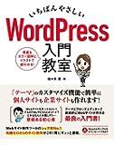 いちばんやさしい WordPress 入門教室
