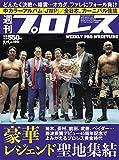 週刊プロレス 2017年 05/10号 No.1901 [雑誌]