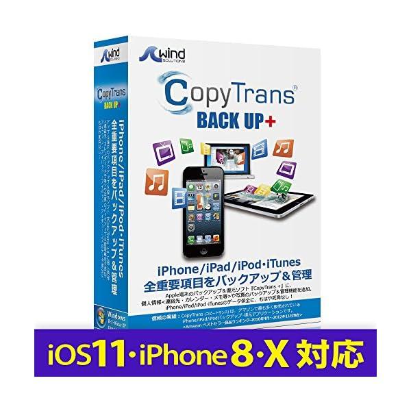 CopyTrans BACKUP +の商品画像