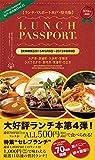 ランチパスポート水戸版Vol.4 (ランチパスポートシリーズ)