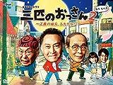 金曜8時のドラマ 三匹のおっさん2~正義の味方、ふたたび!!~ DVD-BOX[DVD]