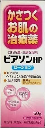 【第2類医薬品】ピアソンHPローション 50g