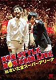 NON STYLE NON COIN LIVE in さいたまスーパーアリーナ 通常盤 [DVD]