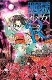 地獄少女R(2) (講談社コミックスなかよし)