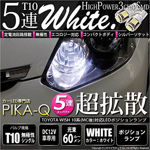 ピカキュウ デミオ スカイアクティブ対応 ポジションランプ LED T10 5連 ホワイト 2個 20209