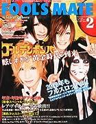 FOOL'S MATE Vol.364(フールズメイト) 2012年 02月号 [雑誌]()