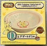 一番くじ 2018 Pokemon Collectionくじ ピカチュウ & イーブイ D賞 デザートボウル ピカチュウ