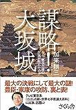 謀略! 大坂城 —なぜ、難攻不落の巨城が敗れたのか