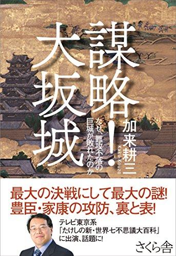 謀略! 大坂城 ―なぜ、難攻不落の巨城が敗れたのか 発売日
