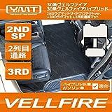 YMT 30系ヴェルファイア ガソリン車 Z-Gエディション 2NDSP+3RD+2列目通路マット ブラック -